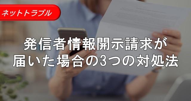 発信者情報開示請求(発信者情報開示に係る意見照会書)が届いた場合の3つの対処法