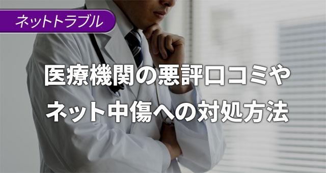 医療機関の風評被害リスク~悪評口コミやネット中傷への対処について~