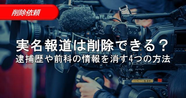 14-1_実名報道 削除依頼