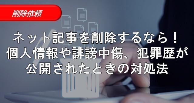 14-2_ネット記事 削除