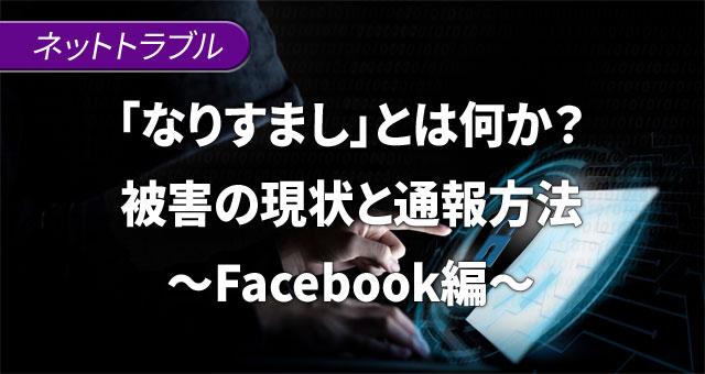 「なりすまし」とは何か?被害の現状と通報方法~Facebook編
