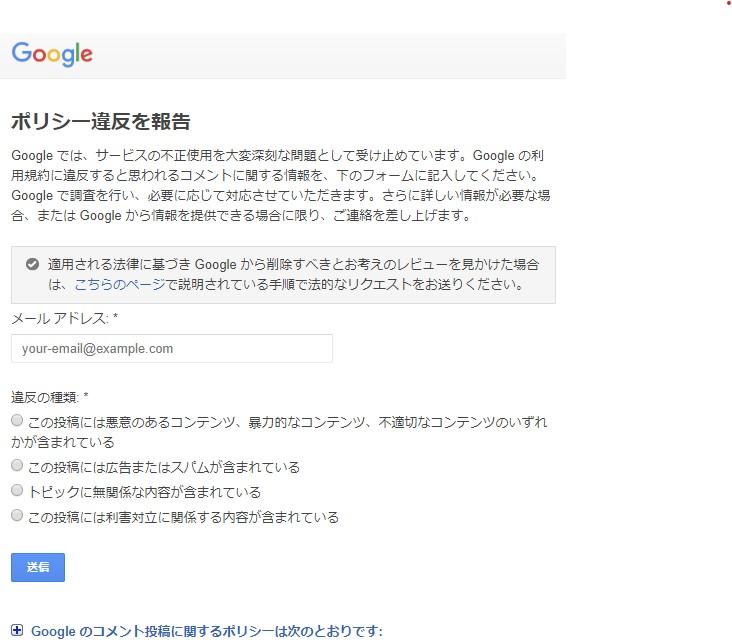 GoogleMapクチコミ