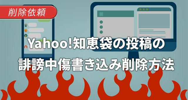 Yahoo!知恵袋の投稿に、誹謗中傷が書き込みされた場合の削除依頼の方法