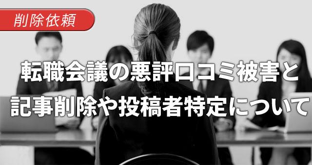 転職会議での悪評口コミによる被害と、記事削除や投稿者特定について