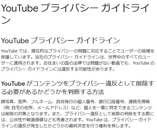YouTubeプライバシーガイドライン