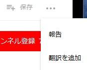 「報告、翻訳を追加」と書かれたポップアップが表示