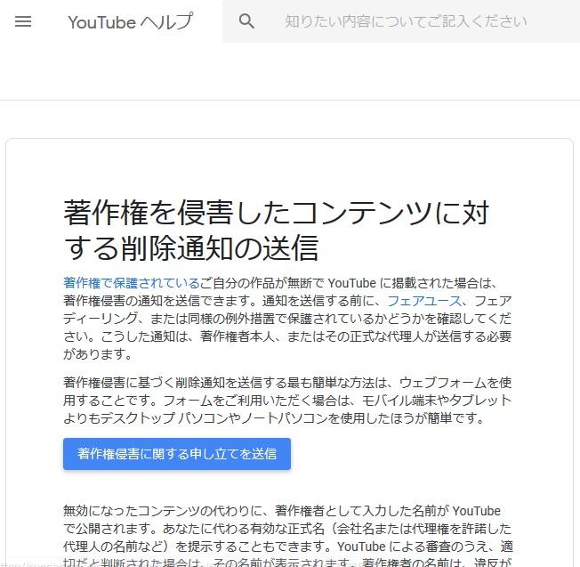 「著作権を侵害したコンテンツに対する削除通知の送信」の解説文