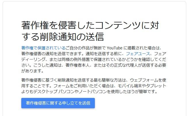 著作権を侵害したコンテンツに対する削除通知の送信