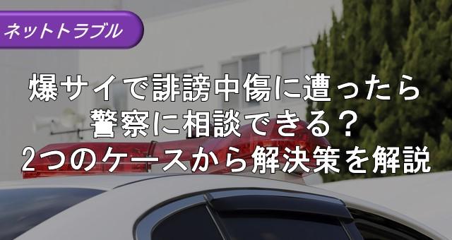 30_爆サイ 警察 相談