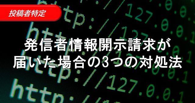 31_IP開示請求 意味ない