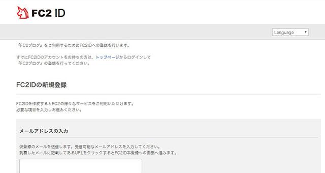 FC2でブログを新規開設するときの登録ページ