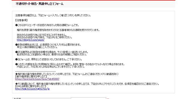 不適切サイト報告・異議申し立てフォーム