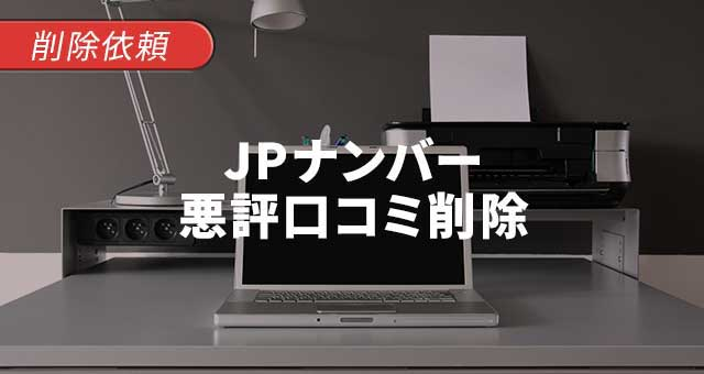 JPナンバー(日本電話番号検索)削除~悪評口コミの投稿を削除依頼~