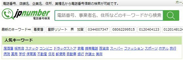 JPナンバー(日本電話番号検索)のトップページ