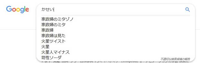 Google検索時の画面