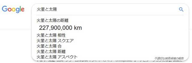 検索欄に「火星と太陽」と入力