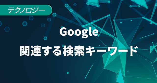 Googleの「関連する検索キーワード」について