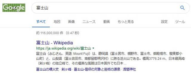Googleの検索窓に「富士山」と入力した際の検索結果