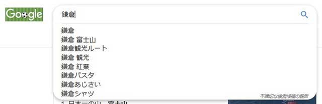 Googleの検索窓に「鎌倉」と入力した際に表示れる「サジェスト」