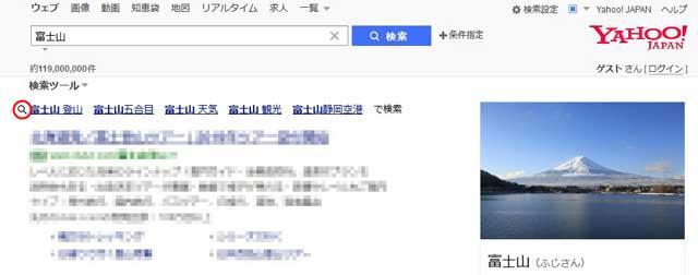 Yahoo!で「富士山」と検索して表示されるYahoo!虫眼鏡。Yahoo!の場合、検索窓の直下と画面の最下部に表示されます