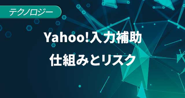 Yahoo!入力補助で表示されるネガティブ情報には警戒を