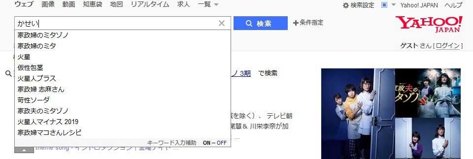 Yahoo!の入力補助の画面:「かせい」と入力