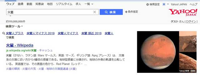 Yahoo!の虫眼鏡の画面:「火星」と入力