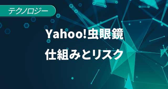 Yahoo!の「関連検索ワード」の機能と、起こりうるリスク