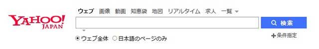 Yahoo!の検索画面。検索窓にはまだ何も入力されていない状態です。