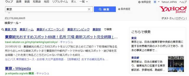 検索窓に「東京」と入力してクリックすると、検索窓の下に虫眼鏡マークが現れキーワードが並びます。