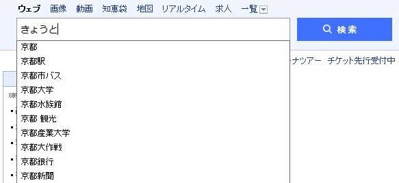 検索窓に「きょうと」と入力するとサジェストワードが表示されます。