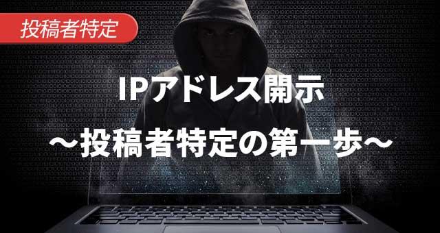 IPアドレス開示~投稿者特定の第一歩~