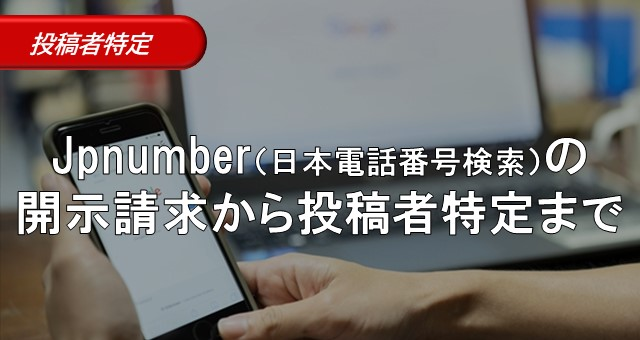 jpnumber(日本電話番号検索)の開示請求から投稿者特定までの流れを解説